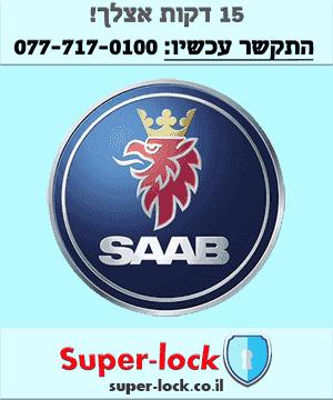פורץ רכבים סאאב